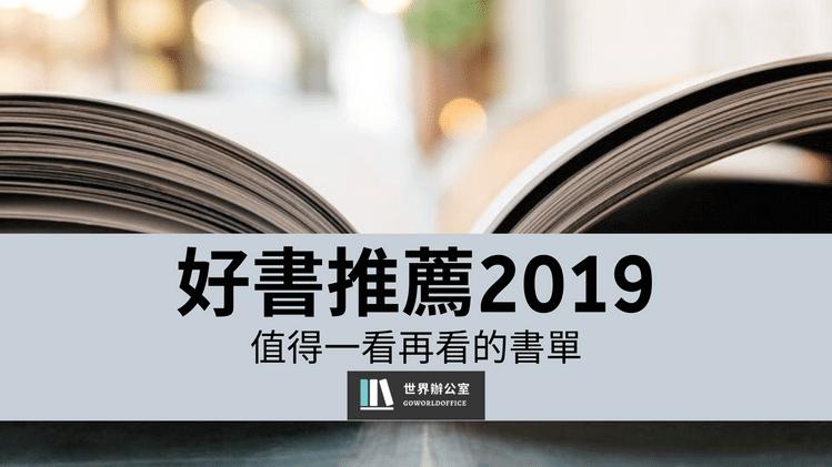 好書推薦2019