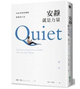 好書推薦2019-安靜就是力量