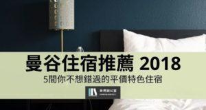 曼谷住宿推薦 2018