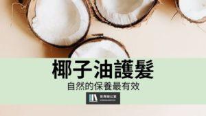 椰子油護髮