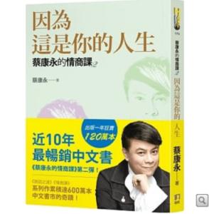 2019好書推薦-蔡康永因為這是你的人生