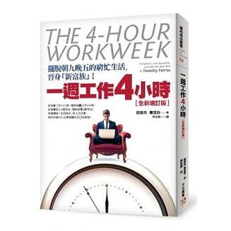 好書推薦2019: 一週工作4小時:擺脫朝九晚五的窮忙生活,晉身「新富族」