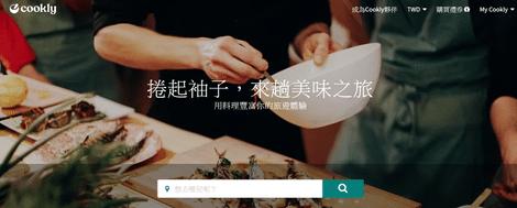 烹飪課程介面-Cookly
