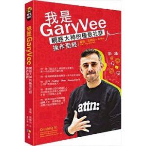 好書推薦2019-Gary Vee