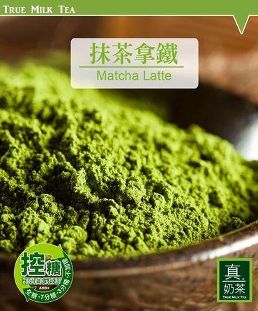 京都抹茶拿鐵