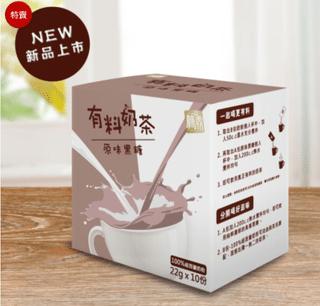 辦公室零食團購-有料奶茶