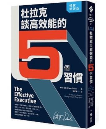 好書推薦2019-杜拉克談高效能的5個習慣