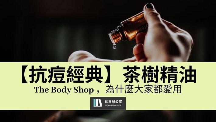 body shop 茶樹精油