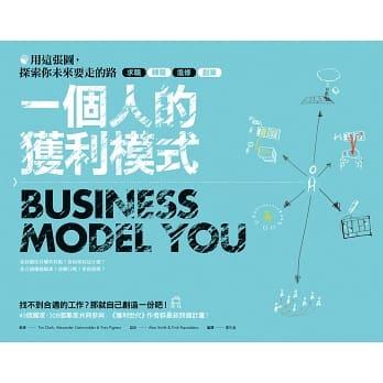 創業必讀書籍:一個人的獲利模式,business model you