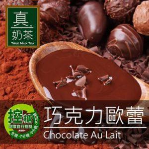 經痛喝巧克力歐蕾