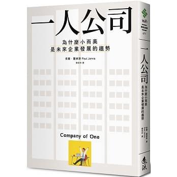 個人創業書籍推薦: Company of one,一人公司