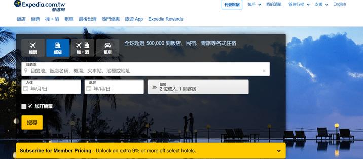 馬尼拉機票比價網站: Expedia