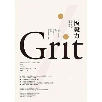個人創業相關書籍:,恆毅力:人生成功的究極能力
