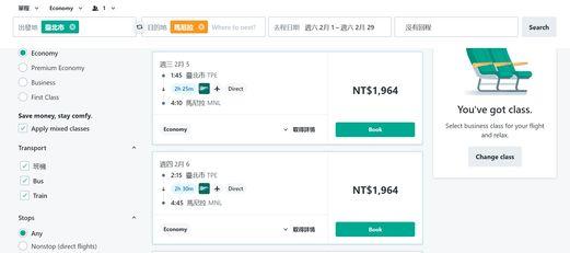 馬尼拉機票比價網站