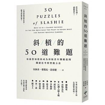 50-puzzles-of-slashie