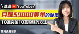 Youtube 賺錢課程