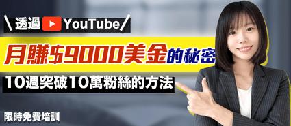 youtube賺錢課程、youtube網賺、youtube流量