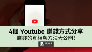 youtube賺錢方式