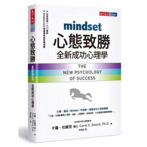 心態致勝-全新成功心理學