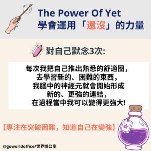 還沒的力量 The Power of Yet