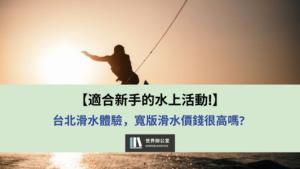 台北滑水價錢